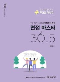 면접 마스터 36.5(2020)(인간적인, 너무나 인간적인 면접)