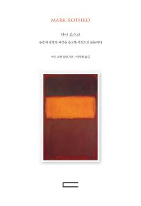 마크 로스코(Mark Rothko)(art 22)(양장본 HardCover)
