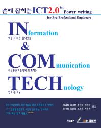 ICT 2.0 1st(손에 잡히는)(양장본 HardCover)