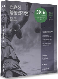 전효진 행정법각론(2016)(공단기 기본서)