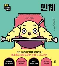 인체(뿐뿐 캐릭터 도감)