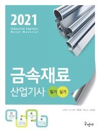 금속재료 산업기사 필기+실기(2020)