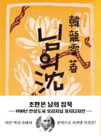 님의침묵(미니북)(초판본)