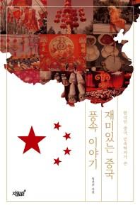 재미있는 중국 풍속 이야기
