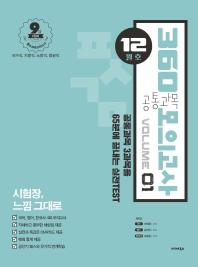 공통과목 360 모의고사 vol. 1(12월호)