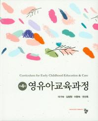 영유아교육과정(4판)(양장본 HardCover)