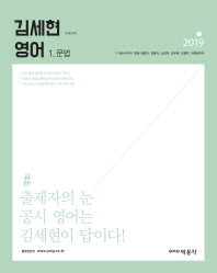 김세현 영어. 1: 문법(2019)(전3권)