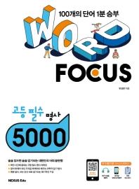 고등 필수 명사 5000 Word Focus (워드 포커스)