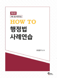 HOW TO 행정법 사례연습
