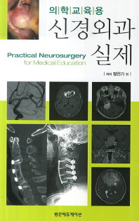 신경외과 실제(의학교육용)