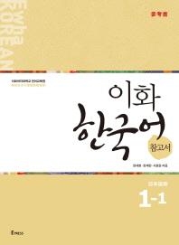 이화 한국어 참고서 1-1(일본어판)
