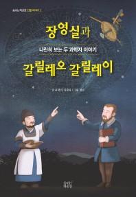 장영실과 갈릴레오 갈릴레이(숨쉬는책공장 인물 이야기 2)