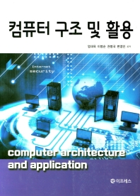 컴퓨터 구조 및 활용