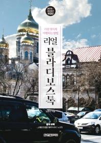 리얼 블라디보스톡(2019-2020)(개정판)(리얼 시리즈)