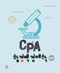 CPA 함경백 경제학 미시편(3판)