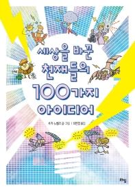 세상을 바꾼 천재들의 100가지 아이디어 ///8001-24