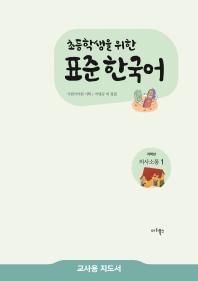 표준 한국어 저학년 의사소통. 1(교사용 지도서)(초등학생을 위한)