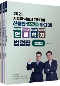 신용한 김건호 SK100 헌법, 행정법총론, 행정학, 지방자치론 법령집 세트(2021)(전4권)