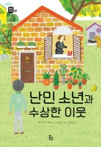 난민소년과 수상한 이웃(이야기 도시락 01)