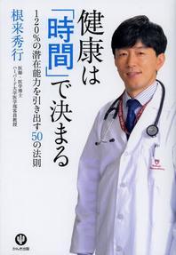 [해외]健康は「時間」で決まる 120%の潛在能力を引き出す50の法則