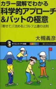 [해외]カラ―圖解でわかる科學的アプロ―チ&パットの極意 「寄せて」「沈める」ゴルフ上達の法則