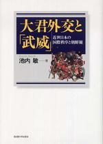 大君外交と「武威」 近世日本の國際秩序と朝鮮觀