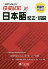 日本留學試驗(EJU)模擬試驗 日本語