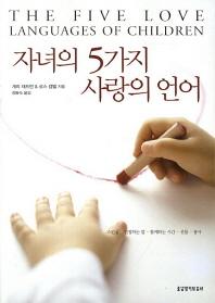 자녀의 5가지 사랑의 언어(2판)