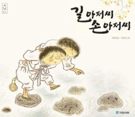 길 아저씨 손 아저씨(우리그림책 하나)