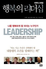 행복의 리더십(KBS스페셜)