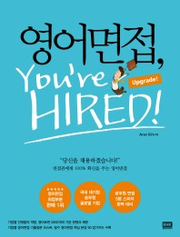 영어 면접, You're Hired(Upgrade)
