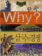 Why? 한국사: 삼국의경쟁 ; 시리즈56권세트///LL2