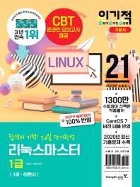 리눅스마스터 1급 기본서. 1: 이론서(2021)(이기적)
