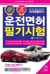 운전면허 필기시험(2019)(8절)(개정판)(CD1장포함)