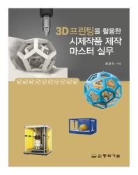 시제작품 제작 마스터 실무(3D프린팅을 활용한)