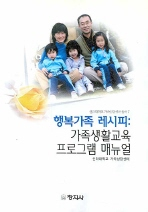 행복가족 레시피(신라대학교 가족상담센터 총서 7)