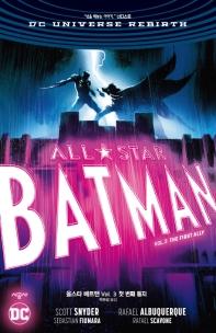 올스타 배트맨 Vol. 3: 첫 번째 동지(DC 그래픽 노블)