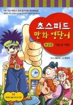 초스피드 만화영단어. 제2권: 12살 반 기동이(CD1장포함)