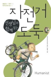 자전거 도둑(선생님과 함께 읽는)(물음표로 찾아가는 한국단편소설 12)