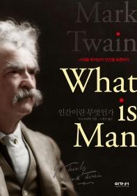 인간이란 무엇인가(What is Man)