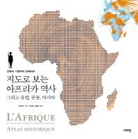 지도로 보는 아프리카 역사 그리고 유럽, 중동, 아시아(2판)