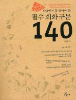 필수회화구문 140
