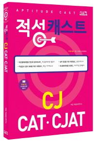CJ CAT CJAT(2015년 하반기)(적성 캐스트)