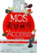 MOS 족보공개 ACCESS 2003(CD1장포함)