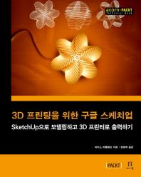 3D 프린팅을 위한 구글 스케치업(acorn+PACKT 시리즈)