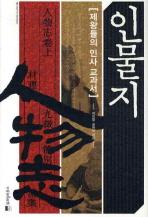 인물지: 제왕들의 인사 교과서