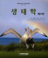 생태학(9판)