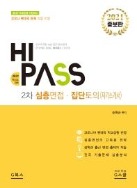 2차 심층면접 집단토의(자기소개서)(2021)(하이패스)(증보판)