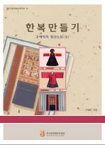 한복만들기(구혜자의침선노트 3)(한국전통공예건축학교 12)