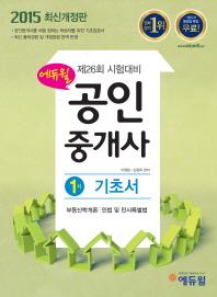공인중개사 1차 기초서(2015)(에듀윌)(개정판)